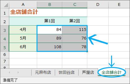 Excel 串刺し 集計