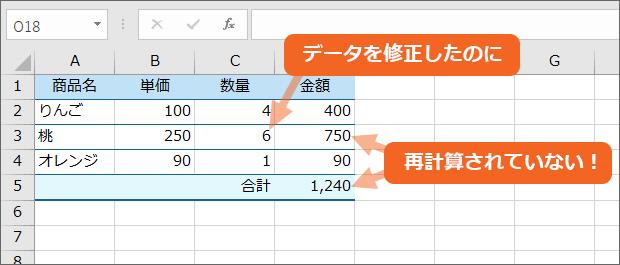 されない 式 エクセル 計算 が 反映