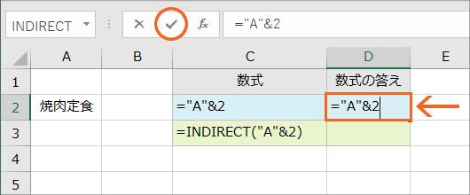 関数 indirect