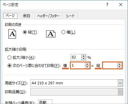印刷 なる エクセル 小さく