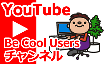 YouTube Be Cool Usersチャンネル