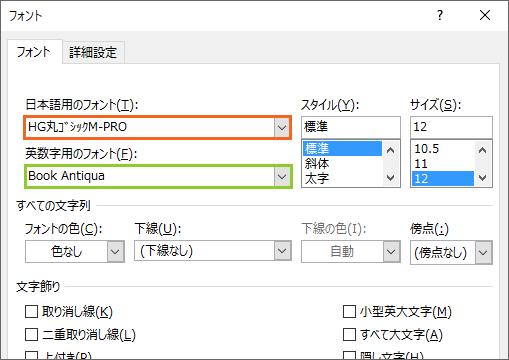 英語と数字 半角入力のススメ【Word・Excel・PowerPoint共通】