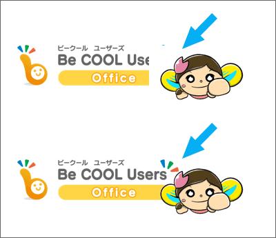 イラスト画像の背景を透過 透明にする Word Excel Powerpoint 共通