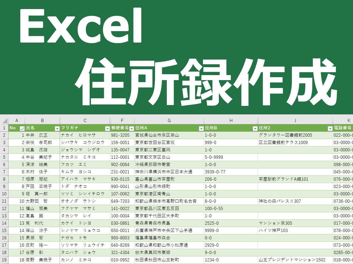 エクセルで住所録作成 改訂版 Excel住所録の作り方