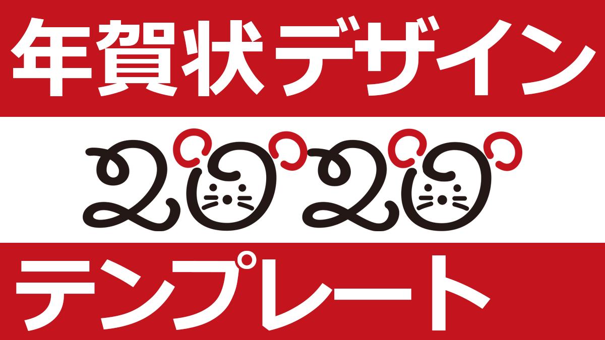 年賀状デザイン2020テンプレート 凄すぎサイトさん7選