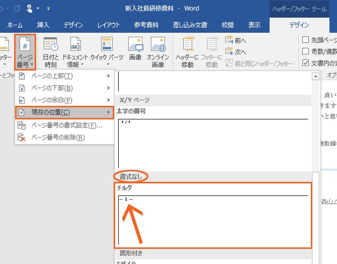 編集 パワーポイント できない フッター パワーポイントでスライドのヘッダー/フッターを変更する方法
