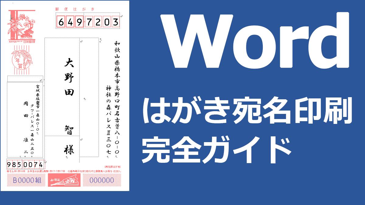 はがき宛名印刷 完全ガイド Wordの年賀状宛名印刷にexcel住所録を活用